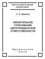скачать книгу Обязательное страхование автогражданской ответственности автора Сергей Дедиков