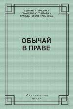 скачать книгу Обычай в праве (сборник) автора Роз-Мари Зумбулидзе
