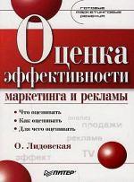 скачать книгу Оценка эффективности маркетинга и рекламы автора Ольга Лидовская