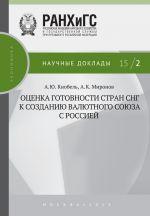 скачать книгу Оценка готовности стран СНГ к созданию валютного союза с Россией автора Александр Кнобель