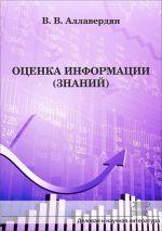 скачать книгу Оценка информации (знаний) автора В. Алавердян