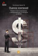 скачать книгу Оценка компаний: Анализ и прогнозирование с использованием отчетности по МСФО автора Кеннет Ли