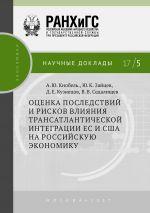 скачать книгу Оценка последствий и рисков влияния трансатлантической интеграции ЕС и США на российскую экономику автора Юрий Зайцев