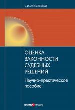 скачать книгу Оценка законности судебных решений автора Екатерина Алексеевская