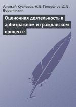 скачать книгу Оценочная деятельность в арбитражном и гражданском процессе автора Демиан Ворончихин