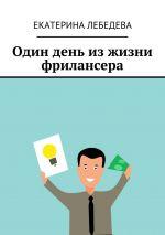 скачать книгу Один день изжизни фрилансера автора Екатерина Лебедева