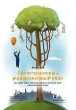 скачать книгу Одностраничный маркетинговый план. Как найти новых клиентов, заработать больше денег и выделиться из толпы автора Аллан Диб