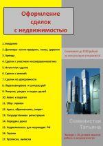 скачать книгу Оформление сделок с недвижимостью автора Татьяна Семенистая