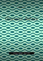 скачать книгу Огненная библия. Седьмое издание. Том№2 автора  Владимил
