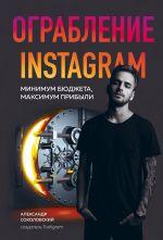 скачать книгу Ограбление Instagram автора Александр Соколовский