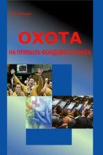 скачать книгу Охота на прибыль фондового рынка автора Юрий Чеботарев