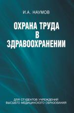скачать книгу Охрана труда в здравоохранении автора Игорь Наумов