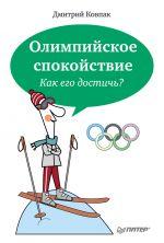 скачать книгу Олимпийское спокойствие. Как его достичь? автора Дмитрий Ковпак