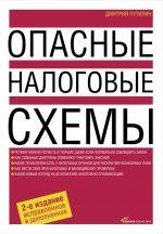 скачать книгу Опасные налоговые схемы автора Дмитрий Путилин