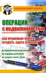 скачать книгу Операции с недвижимостью. Как правильно купить, продать, сдать в аренду автора Дмитрий Бачурин