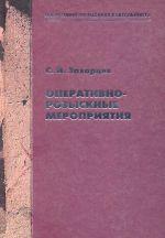 скачать книгу Оперативно-розыскные мероприятия автора Сергей Захарцев