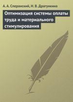 скачать книгу Оптимизация системы оплаты труда и материального стимулирования автора Анатолий Сперанский
