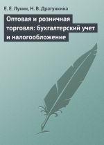 скачать книгу Оптовая и розничная торговля: бухгалтерский учет и налогообложение автора Евгений Лукин