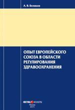 скачать книгу Опыт Европейского Союза в области регулирования здравоохранения автора Антон Беляков