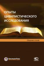 скачать книгу Опыты цивилистического исследования автора  Коллектив авторов