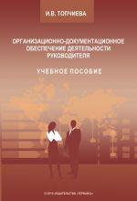 скачать книгу Организационно-документационное обеспечение деятельности руководителя автора Ирина Топчиева
