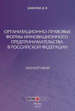 скачать книгу Организационно-правовые формы инновационного предпринимательства в Российской Федерации автора Дарья Шмелева