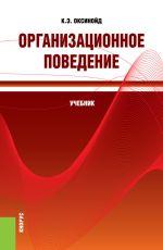 скачать книгу Организационное поведение автора Константин Оксинойд