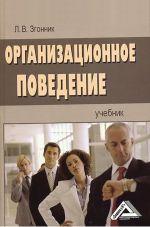 скачать книгу Организационное поведение автора Людмила Згонник