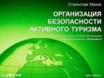 скачать книгу Организация безопасности активного туризма автора Станислав Махов