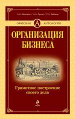 скачать книгу Организация бизнеса: грамотное построение своего дела автора Александр Орлов