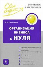 скачать книгу Организация бизнеса с нуля. С чего начать и как преуспеть автора Виталий Семенихин