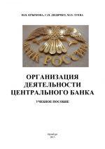 скачать книгу Организация деятельности Центрального банка автора Светлана Дядичко
