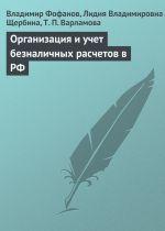 скачать книгу Организация и учет безналичных расчетов в РФ автора Т. Варламова