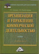 скачать книгу Организация и управление коммерческой деятельностью: Учебник для бакалавров автора Ольга Памбухчиянц
