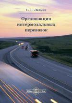 скачать книгу Организация интермодальных перевозок автора Григорий Левкин