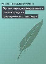 скачать книгу Организация, нормирование и оплата труда на предприятиях транспорта автора Алексей Степанов