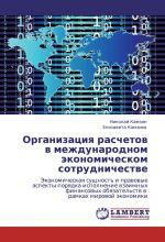 скачать книгу Организация расчетов в международном экономическом сотрудничестве автора Николай Камзин
