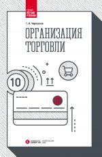скачать книгу Организация торговли автора Галина Чернухина