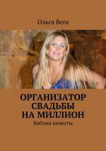скачать книгу Организатор свадьбы намиллион. Библия невесты автора Ольга Вега