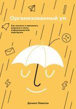 скачать книгу Организованный ум автора Дэниел Левитин