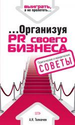 скачать книгу ...Организуя PR своего бизнеса автора Андрей Толкачев