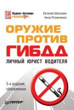 скачать книгу Оружие против ГИБДД. Личный юрист водителя автора Евгений Шельмин