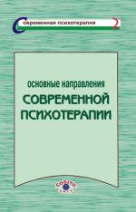 скачать книгу Основные направления современной психотерапии автора  Коллектив авторов