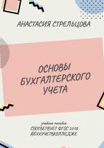скачать книгу Основы бухгалтерского учета. ФГОС 2018 автора Анастасия Стрельцова