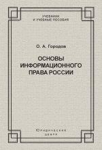 скачать книгу Основы информационного права России автора Олег Городов