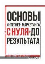 скачать книгу Основы интернет-маркетинга: «снуля» дорезультата автора Мария Клименченко