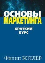 скачать книгу Основы маркетинга автора Филип Котлер