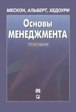 скачать книгу Основы менеджмента автора Майкл Альберт
