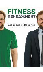скачать книгу Основы менеджмента в фитнес-индустрии автора Владислав Вавилов