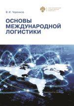 скачать книгу Основы международной логистики автора Виталий Черенков
